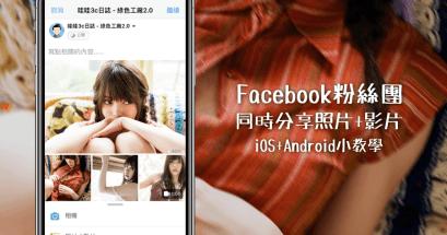 如何在FB粉絲頁貼文同時分享圖片與影片