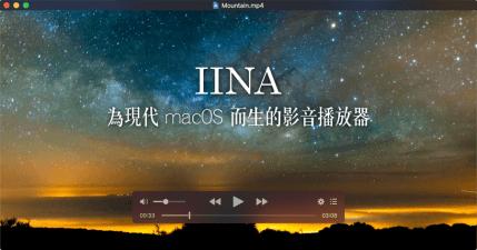 【Mac】 IINA 顏值爆表的影片播放器,內外兼具十全十美 CP 值超高