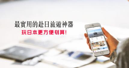 暢遊日本 APP 整合優惠券、行李寄放、美食景點,去日本玩必備的實用 APP(iOS、Android)