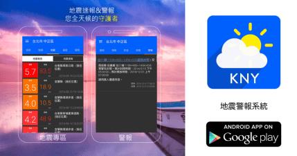 KNY 台灣天氣地震速報!第一時間接收地震訊息,提前 10 秒通知你!