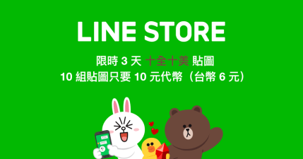 LINE 推出 10 組十全十美貼圖,限時 3 天全部 6 元台幣!