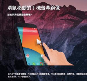 Mobizen 用電腦控制 Android 手機,並把手機畫面投影到電腦(Mac、Windows)