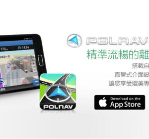 Polnav mobile 離線導航出門玩不需要擔心網路流量,測速照相提示告訴你哪裡有測速照相機!