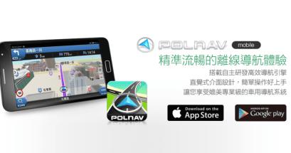 免費導航軟體 Polnav mobile 離線導航