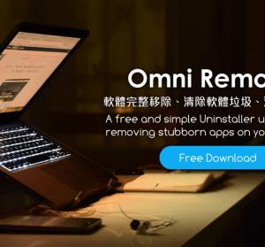 【Mac】 Omni Remover 三大清理功能,軟體完整移除、移除軟體垃圾與系統清理