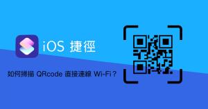 這次分享的 iPhone 捷徑實在是太強大了,大家有沒有去餐廳、飯店或咖啡廳要連 Wi-Fi 的經驗?試想一下是我們是不是都會去問服務人員請問你們有 Wi-Fi 嗎?Wi-Fi 密碼是多少?其實不用這麼麻煩,因為現在有更快的方式,Wi-Fi...