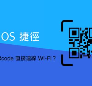 【iOS 密技】 iPhone 捷徑連線 Wi-Fi 不用再問名稱和密碼了,掃描 QRcode 就完成連線!