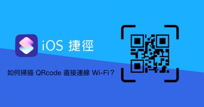 如何掃描QRCode連上Wi Fi?