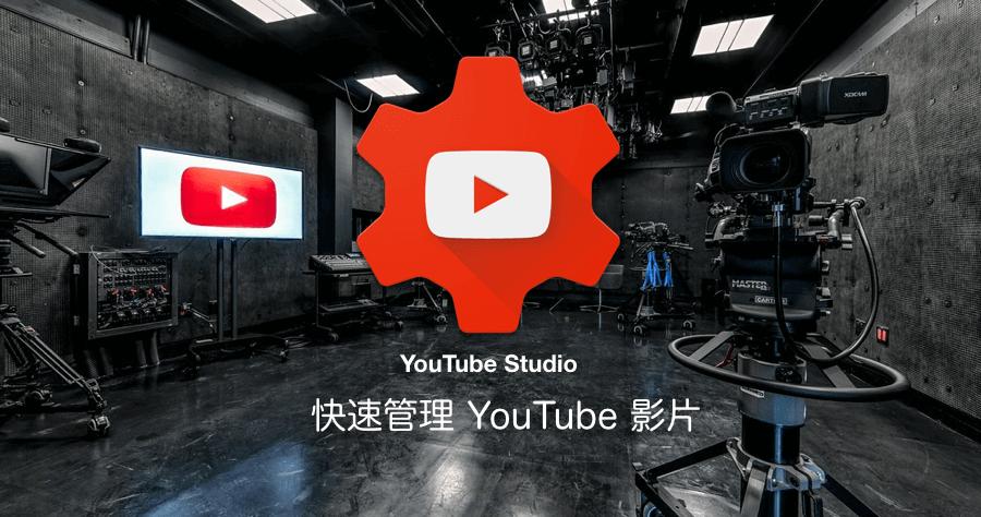 YouTube頻道管理APP