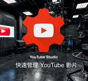 YouTube Studio 專門管理 YouTube 影片而設計,粉絲互動零秒接軌!