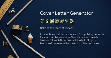 英文履歷產生器 Cover Letter Generator,輸入基本資訊一鍵產生 CV