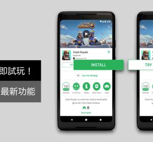 Google Play 新功能:遊戲免安裝,光速開啟試玩,滿意再下載安裝!