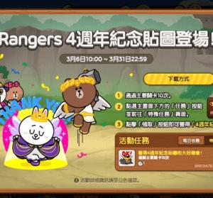 LINE 限免貼圖,3/31 截止 LINE Rangers 四週年貼圖免費送!