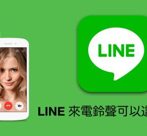 LINE 更改來電鈴聲,3 步驟完成設定(iPhone 限定)