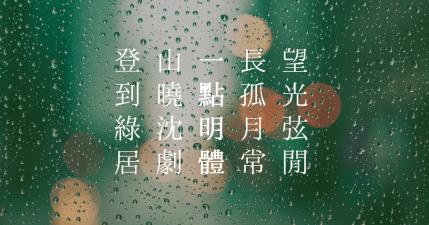 免費中文字型一點明體,適合正經八百的文宣使用,供大家免註冊開源下載使用!