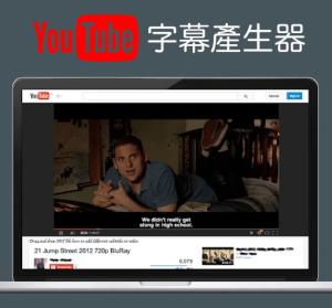 YouTube 字幕產生器,找到答案了 YouTuber 快速完成字幕的秘密就在這裡!
