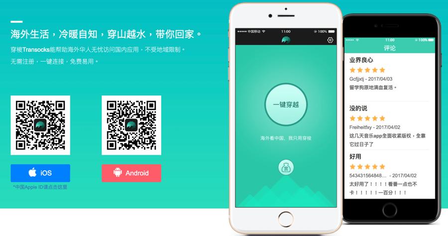 大陸鎖台灣 IP 怎麼辦