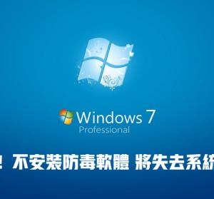 Windows 7 用戶請注意,如果你的電腦沒安裝防毒軟體,微軟將不再提供更新