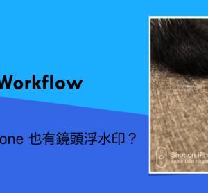 【iOS 密技】 Workflow 讓 iPhone 也能擁有高質感、專屬浮水印,果迷炫技必備!