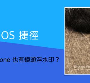 【iOS 密技】 用 iPhone 捷徑裝逼,擁有高質感、專屬浮水印的果迷炫技神器!