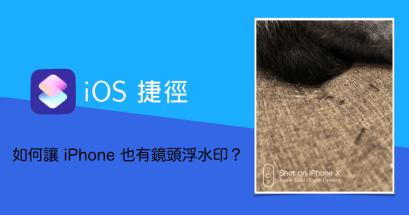 iPhone怎麼加浮水印?