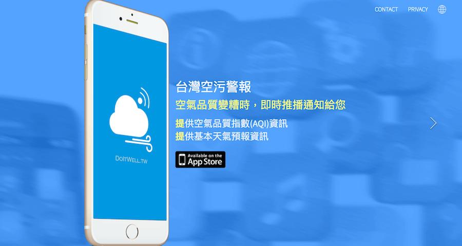 空氣品質app提醒