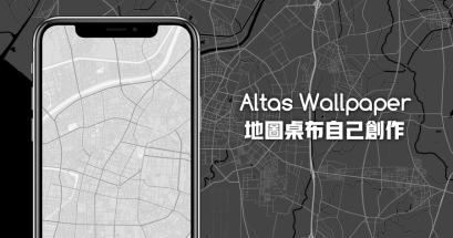地圖好報如何製作?解答:Altas Wallpaper
