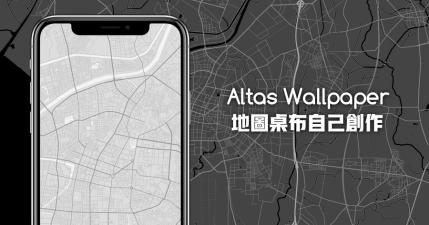 Altas Wallpaper 質感 100 分的世界地圖桌布,每個國家都在我的手掌心!