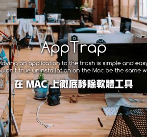 AppTrap 徹底移除 App 殘留垃圾,一個 Move 觸發完成所有動作!