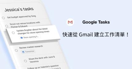 Google Tasks 整合 Gmail 與 Google 日曆,從 Gmail 秒速待辦事項,跟健忘說拜拜!