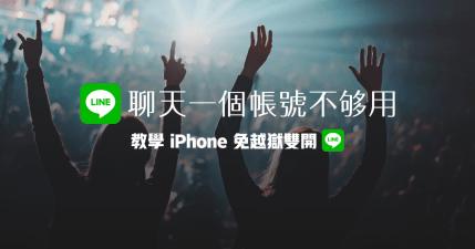 iPhone 不 JB 也能雙開 LINE、Facebook、WhatsApp,再也不用帶兩支手機出門囉!