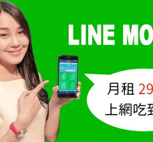 LINE MOBILE 網路吃到飽 299 元,攜手遠傳進軍電信市場,4/24 日正式開跑!