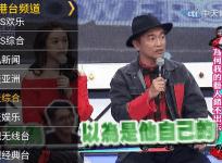 星火NEW直播 2.0.1.9 星火電視 APK 下載,第四台業者會哭哭的(手機平板)