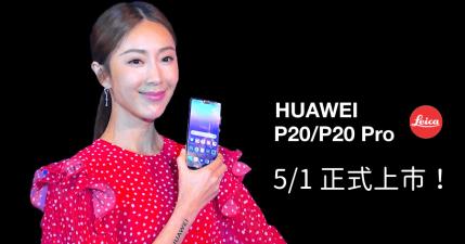 華為 P20/P20 Pro 5/1 正式上市,P20 Pro 售價 26900 元,外加好禮雙重送!