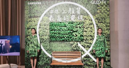 三星發表 QLED 變色龍量子電視,全新一代旗艦量子電視,有保護色的電視!