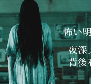 Fantasy Scary Mincho 恐怖明朝字型,膽小者勿入,看完都起雞皮疙瘩了!