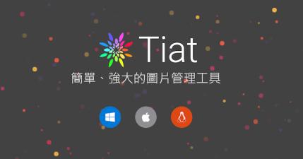 Tiat 照片管理軟體,不吃大量儲存空間、照片自動分類,第一次回憶照片如此順暢!(Mac、Windows)