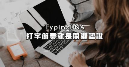 TypingDNA 二階段驗證神器,我們的輸入方式就是生物特徵,最快速的認證方式!