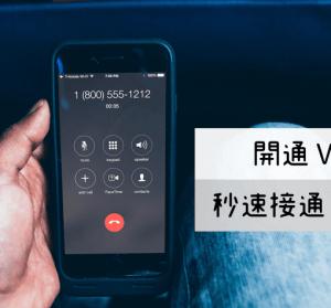 VoWiFi 一秒接通、出國免費通話,月租費只要 30 元教你如何申請!