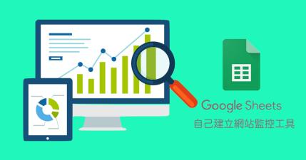 【密技】透過 Google 表單建立免費網頁監控服務,支援多網站監測!