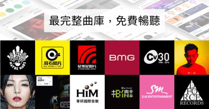 蝦米音樂可以取代 KKBOX、Spotify,背景播放沒問題!(iOS、Android)