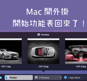 uBar 超懷念 Windows 的開始功能表,現在 Mac 也能擁有,還更加強大!