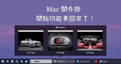 uBar 在 Mac 上使用 Windows 開始功能表