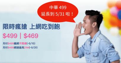 中華電信 499 吃到飽如何申辦?