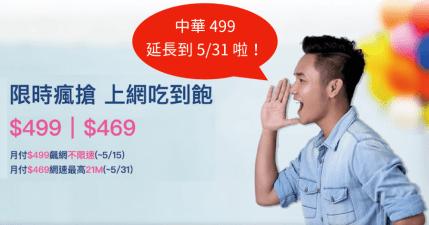 中華電信再出招,延伸至 5/31 都可以辦,三大電信 499 方案比較懶人包