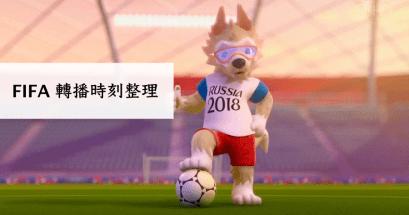 FIFA 世界盃足球開打時間?