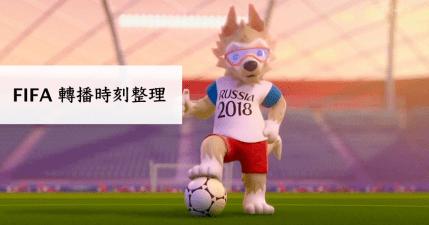 Zabivaka 2018 世界盃足球賽吉祥物,轉播時刻表資訊