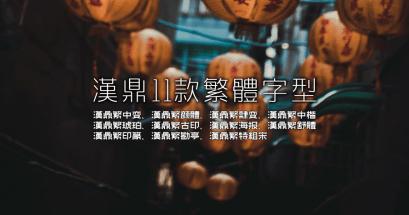 漢鼎免費字型下載,共11款繁體中文免費字型
