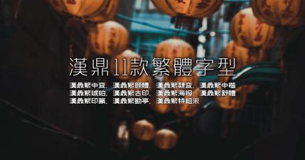 漢鼎免費 11 款繁體中文字型下載,把電腦字體補好補滿!