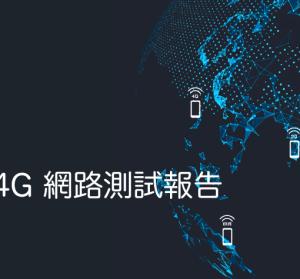 手機 4G 網路誰最強?2018 報告出爐,OpenSignal 統計呈現台灣 4G 實力不可小覷!